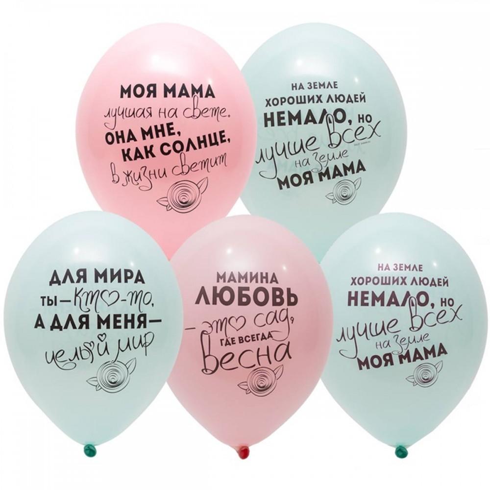 """Кулька латексна з гелієм  Пастель Для мами 14"""", артикул 1103-1925"""