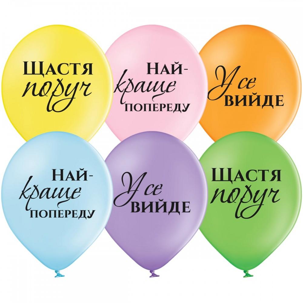 """Шар латексный с гелием  Пастель Оптимистические 14"""", артикул 3103-1200"""