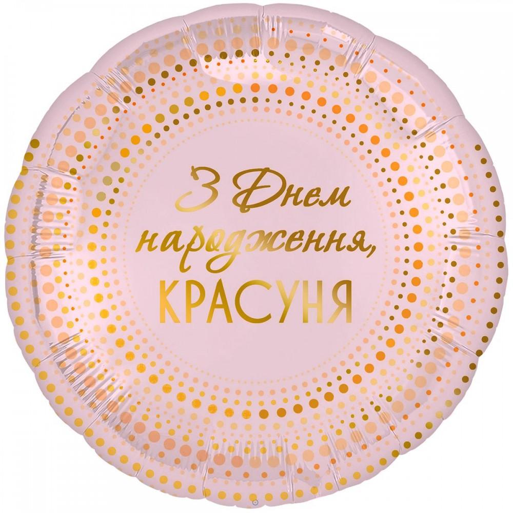 3202-2908 Шар фольгированный с гелием  Круг З Днем народження, красуня 18, размер 45 на 45 см