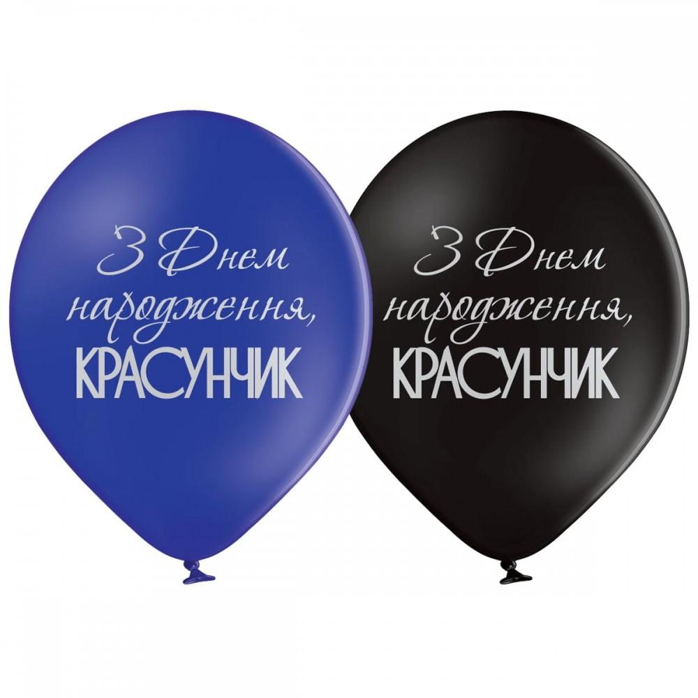 "Шар латексный с гелием  З ДН красунчик 14"", артикул 3103-1218"