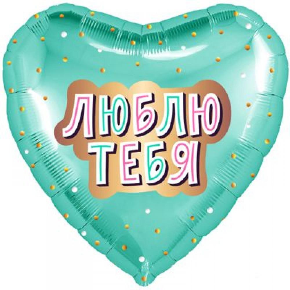 """1202-2852 Шар фольгированный с гелием   Сердце мятное Люблю тебя 18"""", размер 46х46 см"""