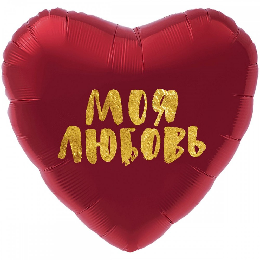 """1202-2861 Шар фольгированный с гелием  Сердце Моя любовь 18"""", размер 46х46 см"""