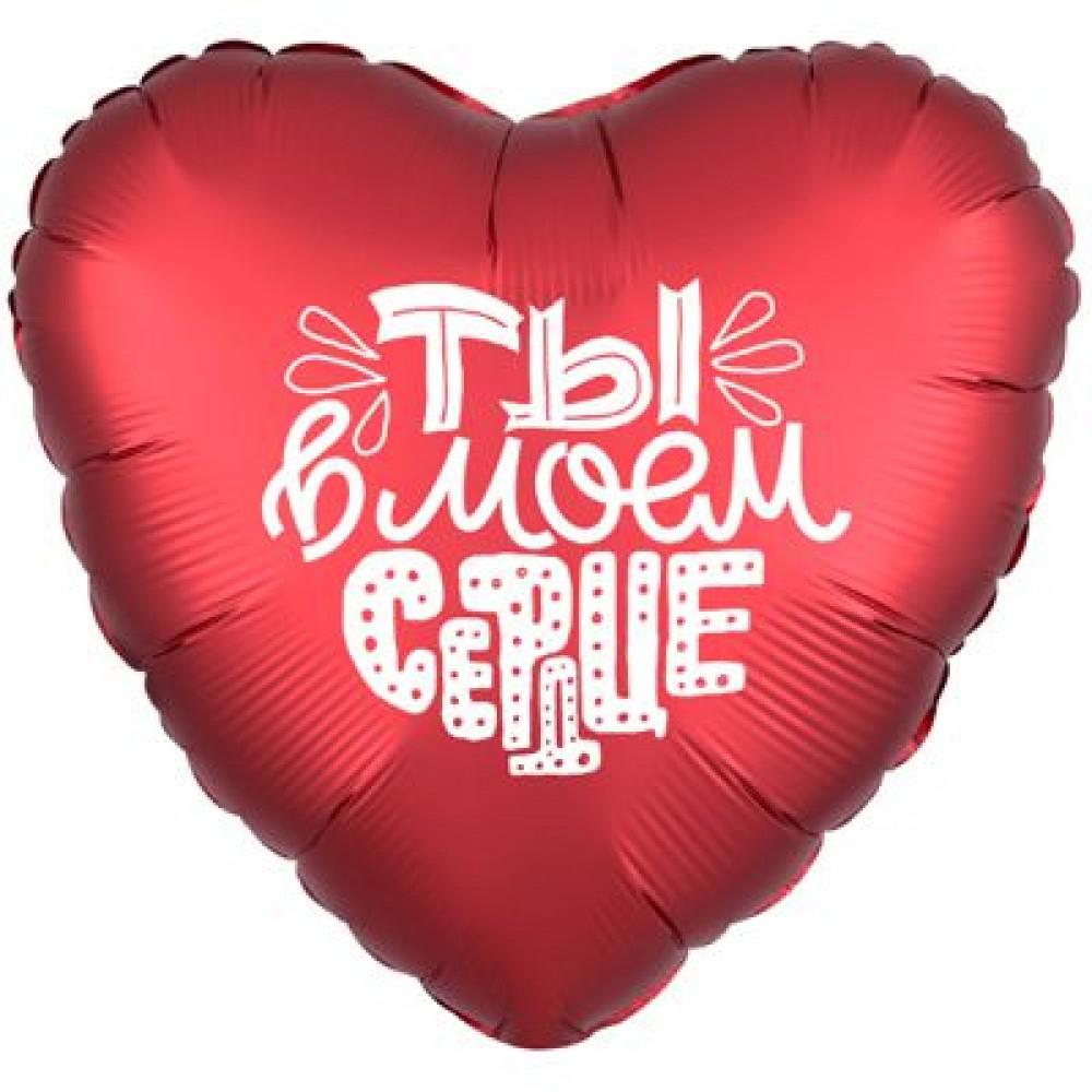 """1202-2874 Шар фольгированный с гелием  Сердце Ты в моем сердце 18"""", размер 46х46 см"""