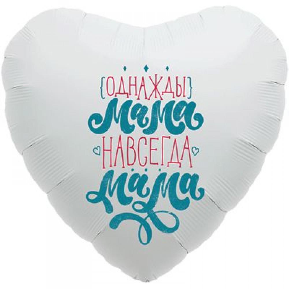 """1202-2710 Шар фольгированный с гелием  Сердце """"Однажды мама - мама навсегда"""" 18, размер 46х46 см"""