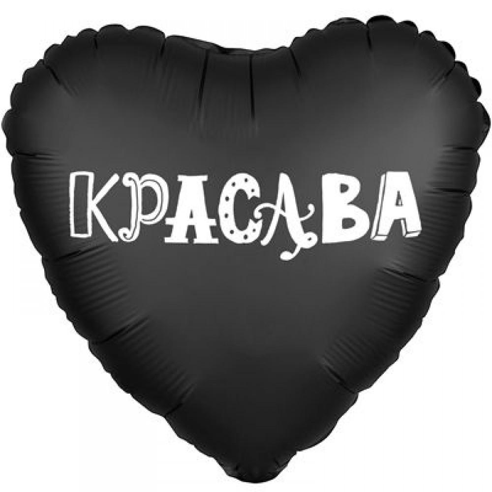 1202-2767 Шар фольгированный с гелием  Сердце Красава 18, размер 46х46 см