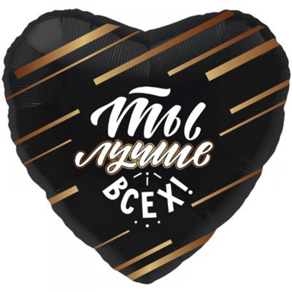 1202-2854 Кулька фольгована з гелієм  Серце Ты лучше всех 18, розмір 46х46 см