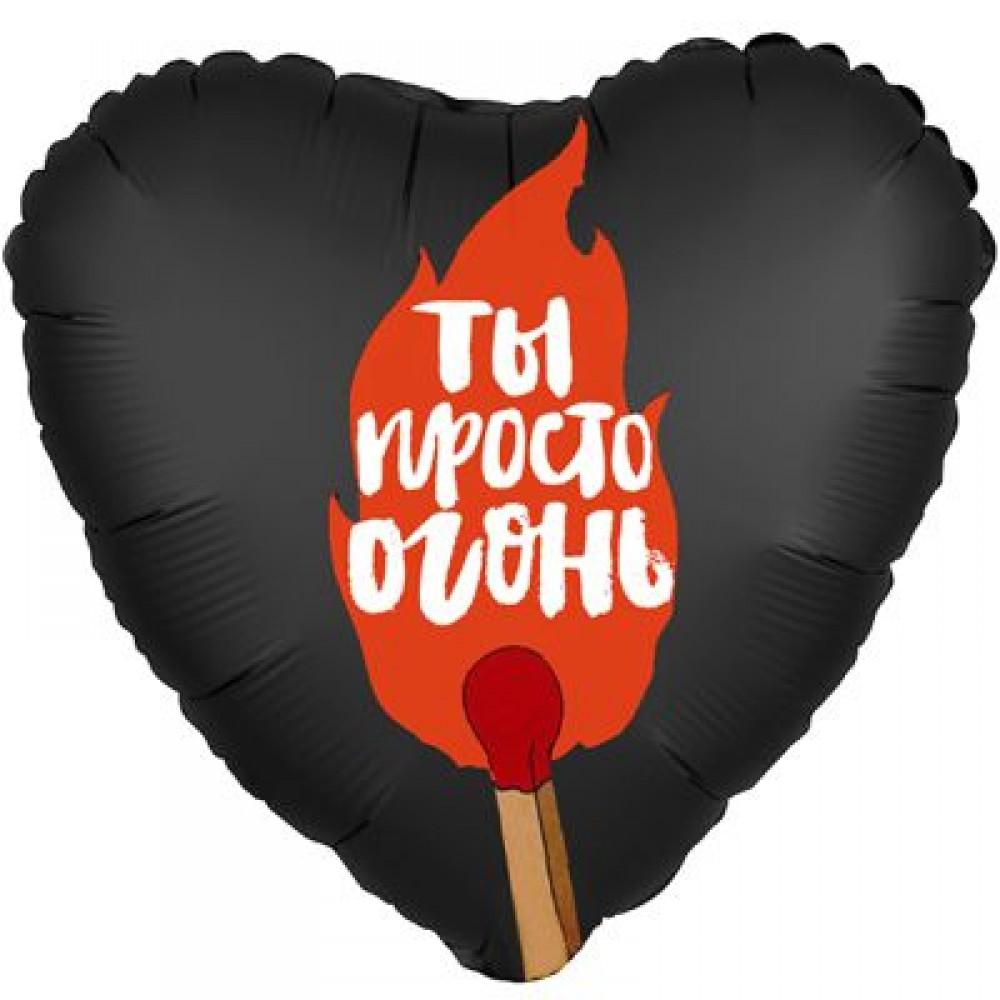 1202-2855 Шар фольгированный с гелием  Сердце Ты просто огонь 18, размер 46х46 см