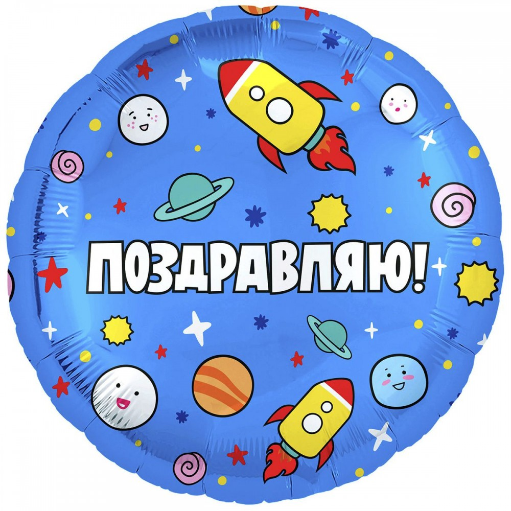 """1202-2961 Шар фольгированный с гелием  Круг """"Поздравляю"""" ракеты в космосе 18, размер 46х46 см"""