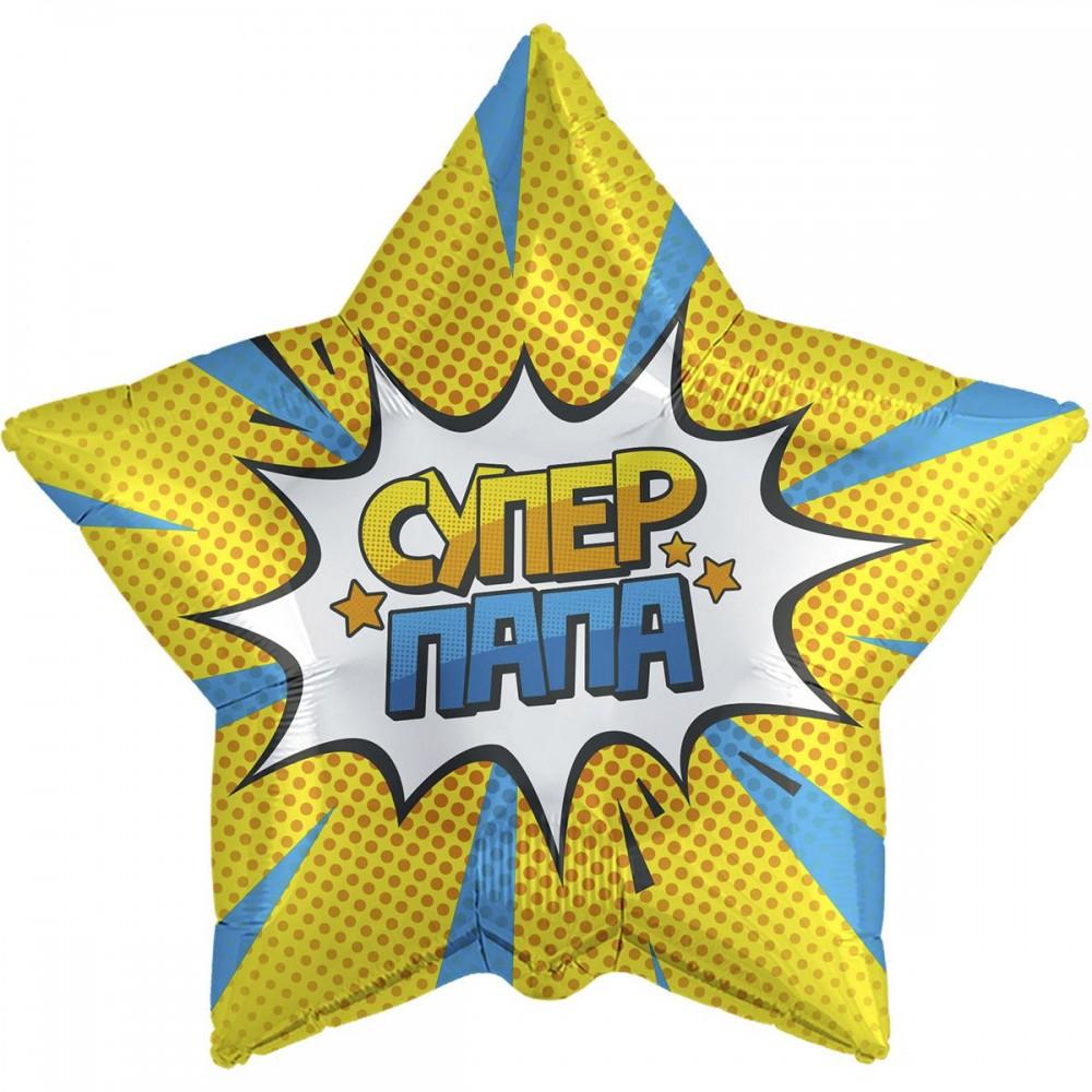 3202-0847 Шар фольгированный с гелием  Звезда Супер папа 18, размер 46х46 см
