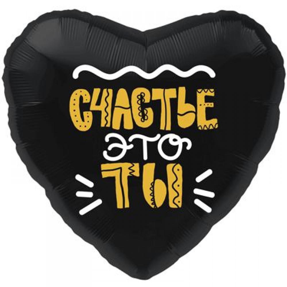 1202-2703 Шар фольгированный с гелием  Серце Счастье это ты 18, размер 46х46 см