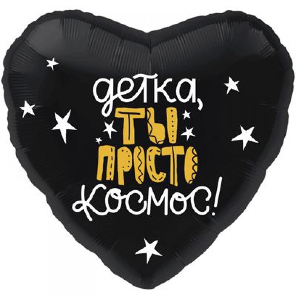 1202-2704 Шар фольгированный с гелием  Сердце Детка, ты просто космос 18, размер 46х46 см