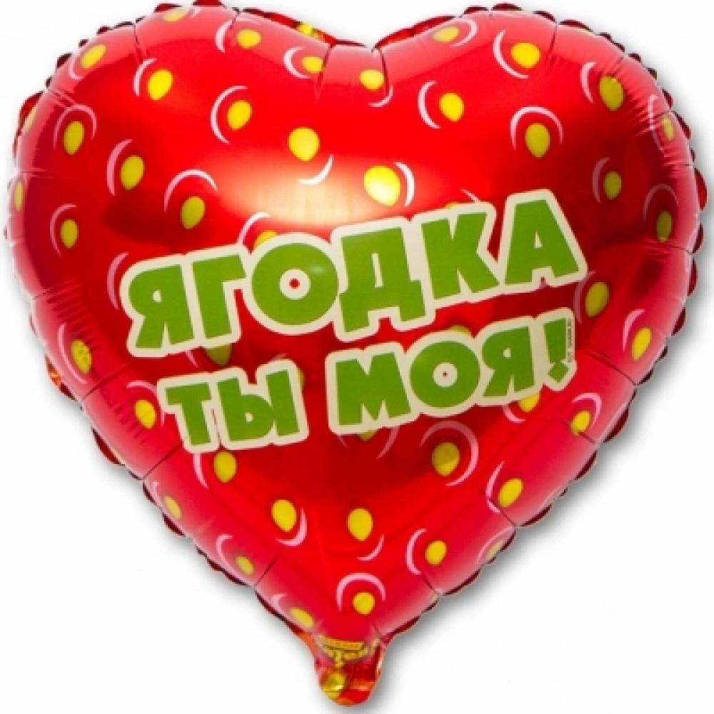 1202-2566 Шар фольгированный с гелием  Сердце Ягодка ты моя 18, размер 46х46 см
