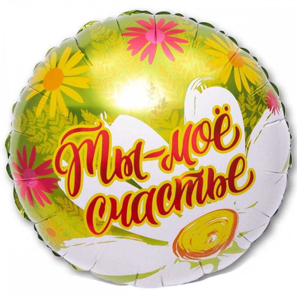 1202-2565 Кулька фольгована з гелієм  Круг Ты мое счастье 18, розмір 46х46 см